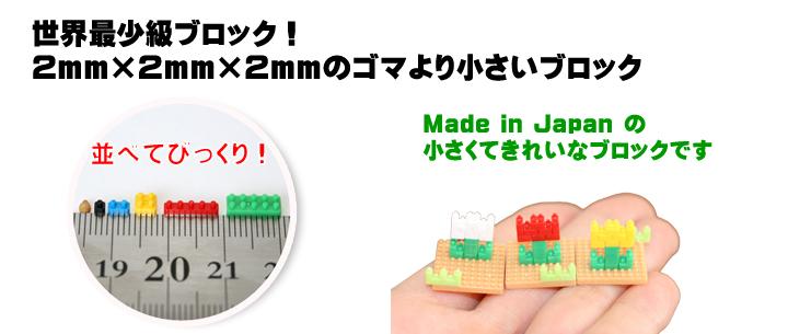 ミクブロとは2mm×2mm×2mmの世界最小ブロック!ゴマより小さいブロックもあります。Madein Japanのきれいなブロックです